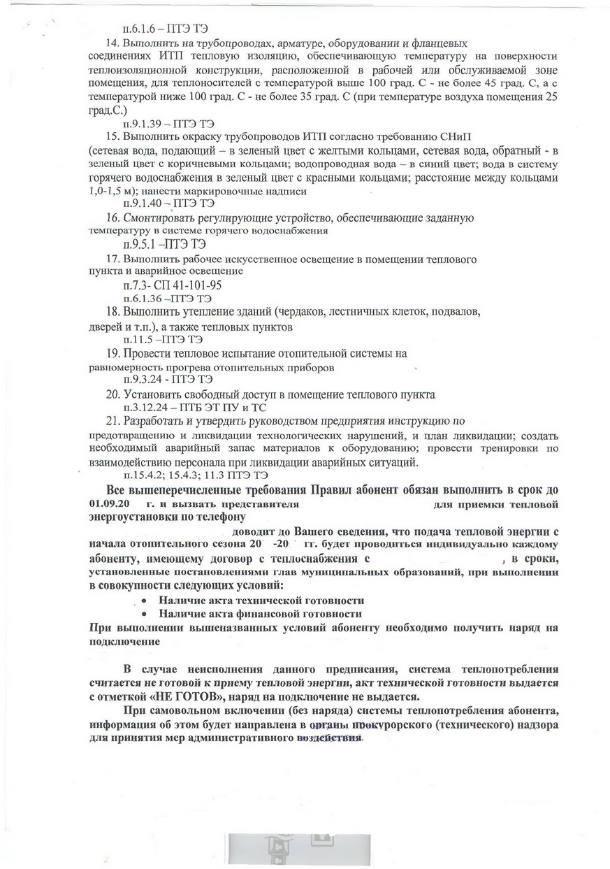 Мрск пообещала отключить отопление в ленинском округе bloger51.
